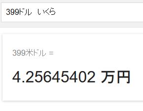 399ドル→円 検索結果