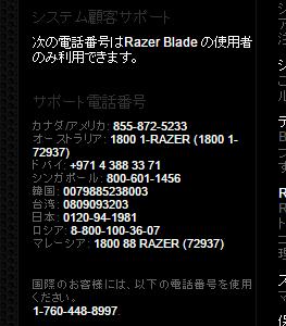 Razer Blade Stealth Support TEL キャプチャ
