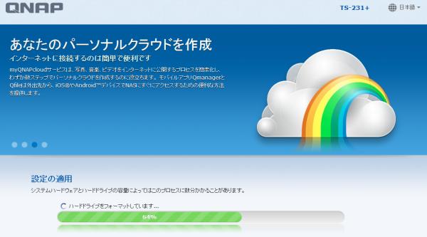 QNAPハードドライブフォーマット中