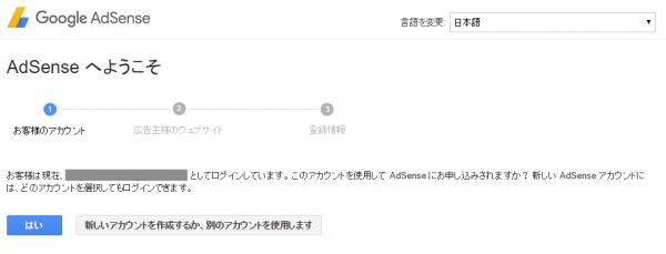 Google Adsense 登録01