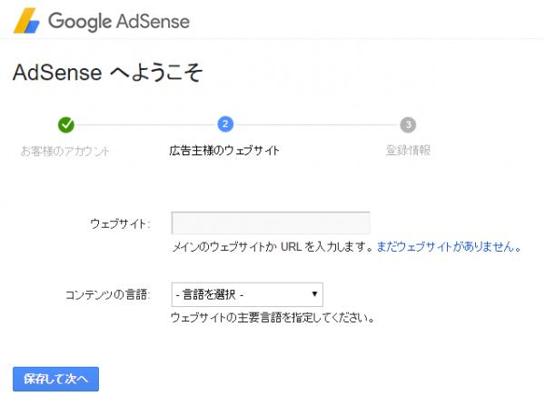 Google Adsense 登録02