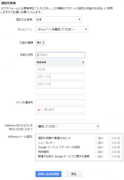 Google Adsense 登録03