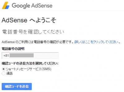 Google AdSense 登録04