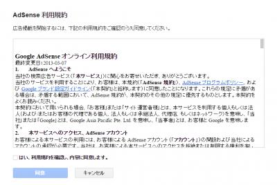 Google AdSense 登録05