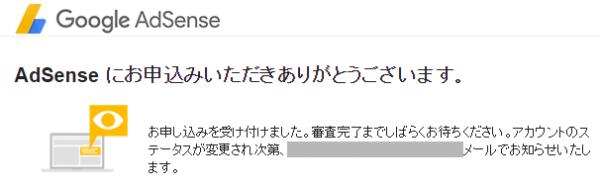 Google Adsense 登録06