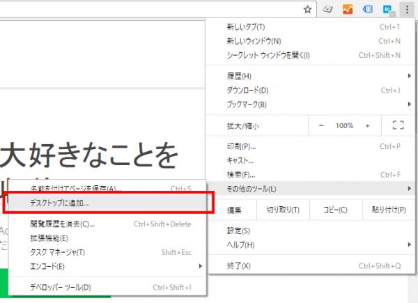 Google Adsense アプリ追加02
