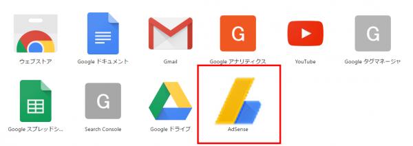 Google Adsense アプリ追加04