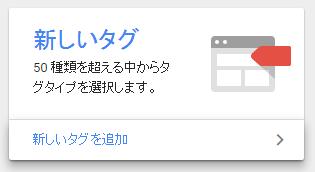 Google タグマネージャ AdSenseタグ作成 01