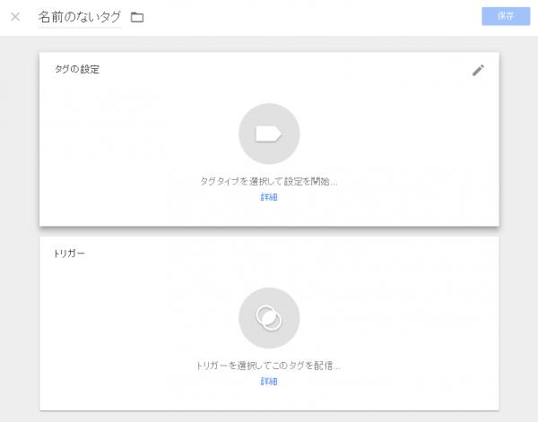 Google タグマネージャ Adsenseタグ作成 02