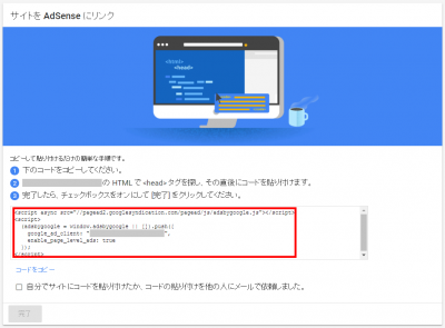 Google タグマネージャ AdSenseタグ作成 04