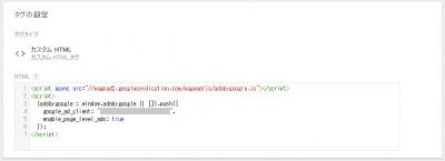Google タグマネージャ AdSenseタグ作成 05