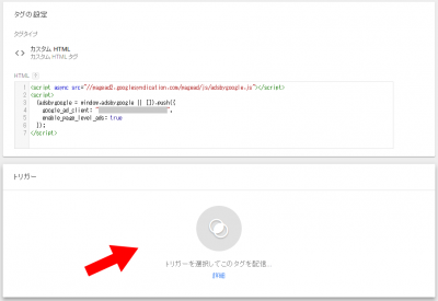 Google タグマネージャ AdSenseタグ作成 06