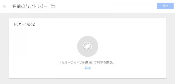 Google タグマネージャ Adsenseタグ作成 08