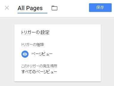 Google タグマネージャ AdSenseタグ作成 10