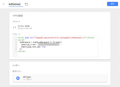 Google タグマネージャ AdSenseタグ作成 11