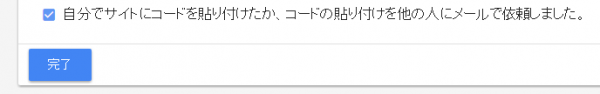 Google タグマネージャ Adsenseタグ作成 14