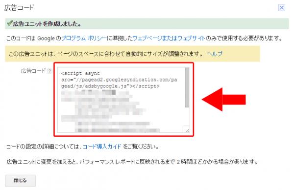 Wp-Insert ウィジェットに広告を追加する01