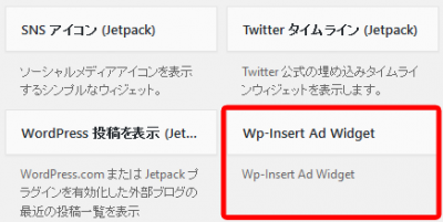 Wp-Insert ウィジェットに広告を追加する06