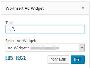 Wp-Insert ウィジェットに広告を追加する07