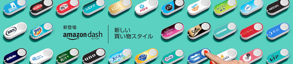 Amazon Dash Button メインイメージ