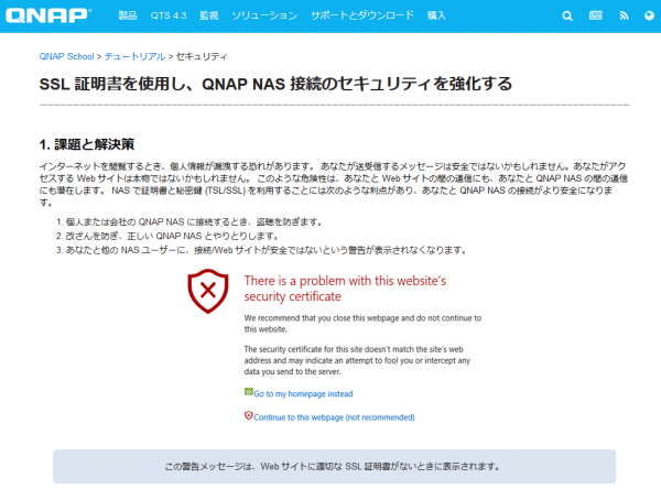 QNAP NASでのSSL接続