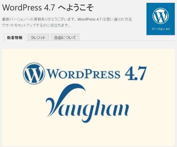 WordPress 4.7 へようこそ(ダッシュボードのイメージ)