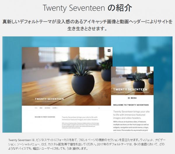 WordPressの新テーマ「Twenty Seventeen」