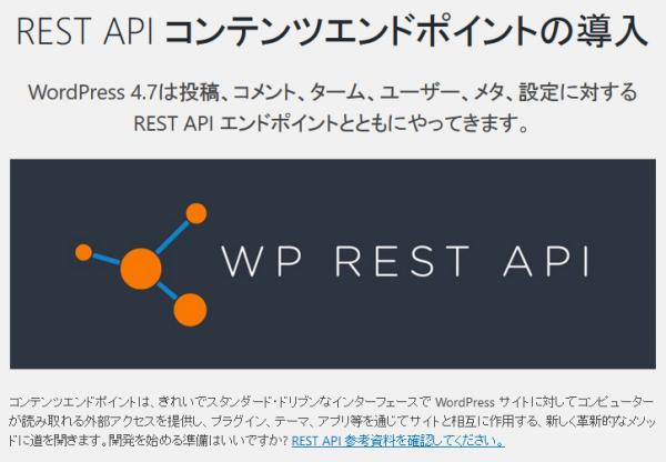 WP REST API イメージ