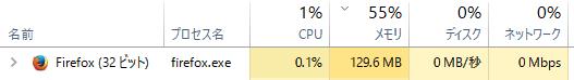 Firefoxが重たいので軽くする03
