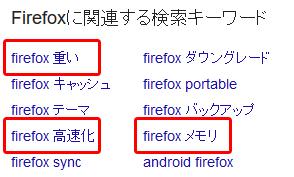 Firefoxが重たいので軽くする02