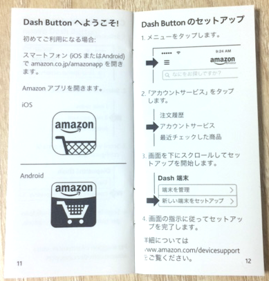 Amazon Dash Button 説明書