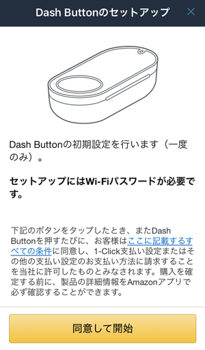 Amazon Dash Button 設定手順05