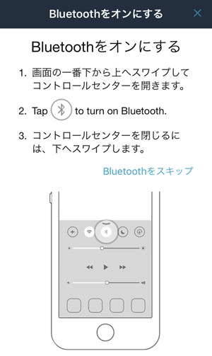 Amazon Dash Button 設定手順06