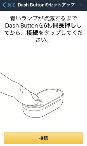 Amazon Dash Button 設定手順07