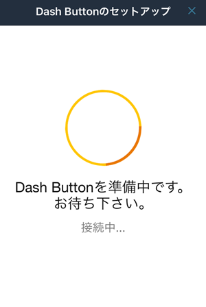 Amazon Dash Button 設定手順07-2