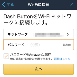 Amazon Dash Button 設定手順08