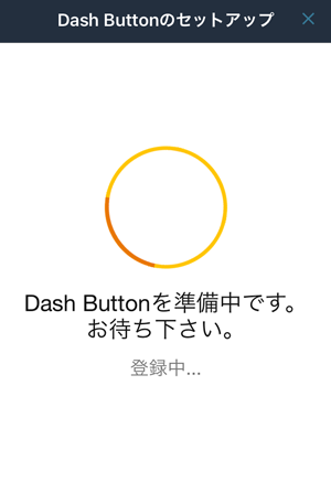 Amazon Dash Button 設定手順08-2