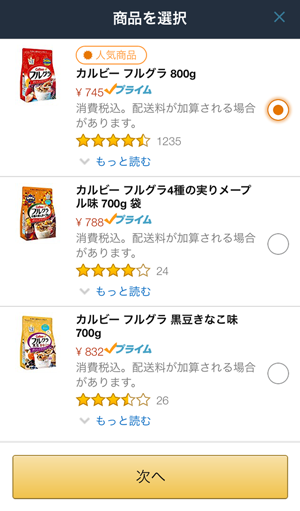 Amazon Dash Button 設定手順09