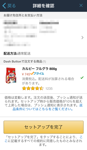 Amazon Dash Button 設定手順10