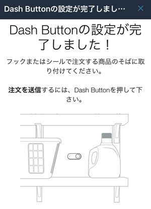 Amazon Dash Button 設定手順11