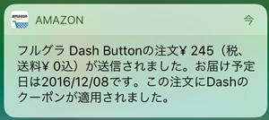 Amazon Dash Button 注文受付メッセージ