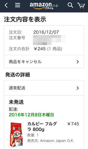 Amazon Dash Button 注文内容の確認画面