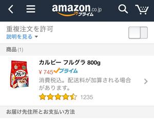 Amazon Dash Button 重複注文の許可設定画面