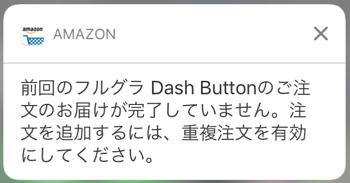 Amazon Dash Button 重複注文確認メッセ-ジ