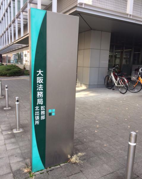 大阪法務局 北出張所