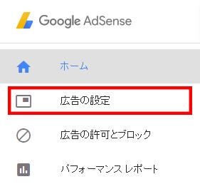 Google Adsense 「広告の設定」