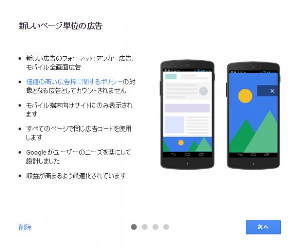 Google Adsense ページ単位の広告の説明画面
