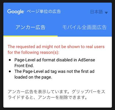 Google Adsense ページ単位の広告 テストエラーメッセージ