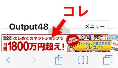 Google Adsenseのスマホ用広告