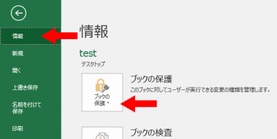 Excelファイルのパスワード設定方法02